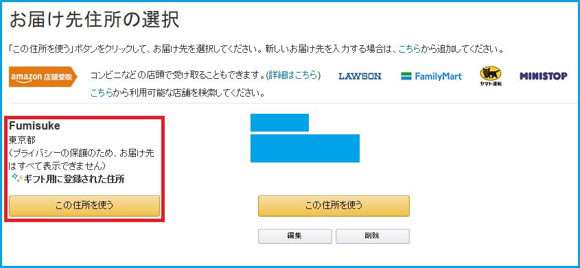 ない 送れ リスト ほしい amazon 物 Amazonのコンビニ受け取りについて。