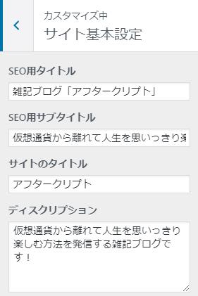 SEO用タイトル