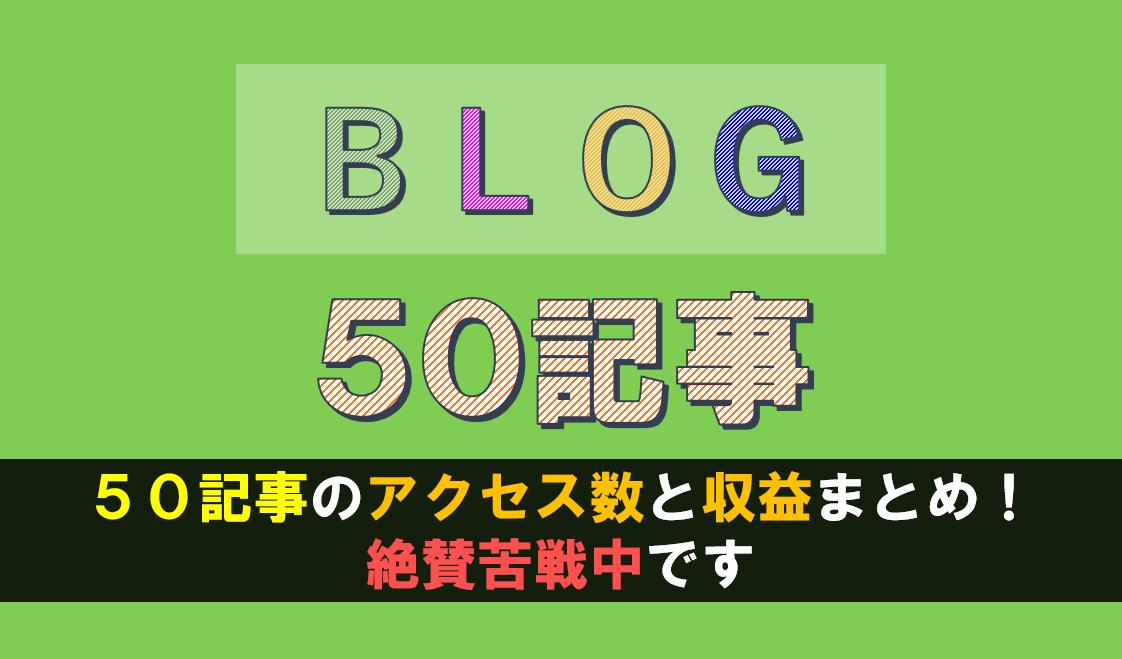 雑記ブログ50記事伝説 ブログ50記事達成のアクセス数と収益を発表