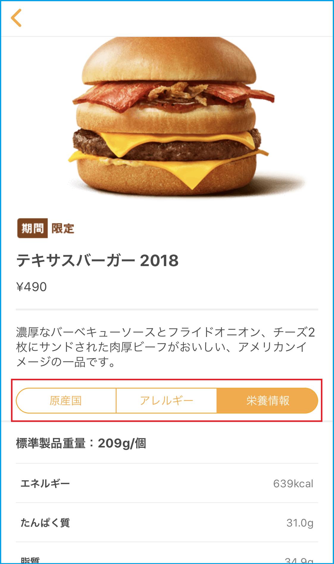 マクドナルドアプリのアレルギー情報、栄養情報