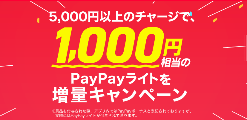 PayPay1000円増量キャンペーン