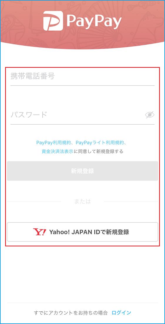 PayPayにユーザー登録