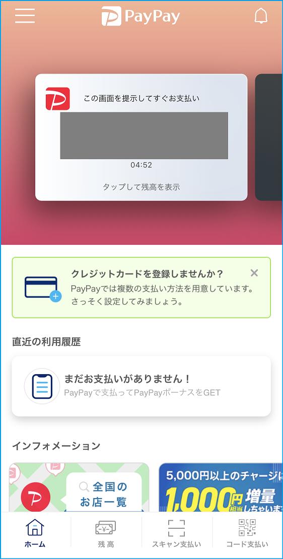 PayPayのホーム画面