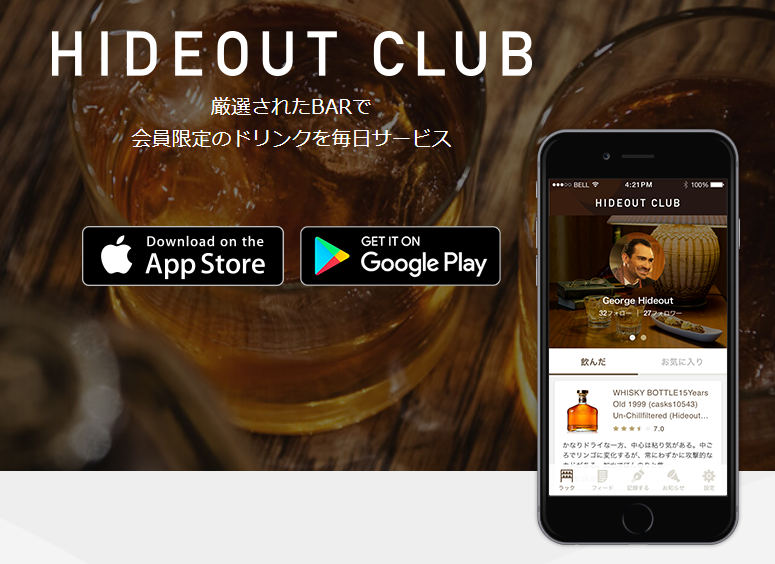 HIDEOUT CLUBのサブスクリプション