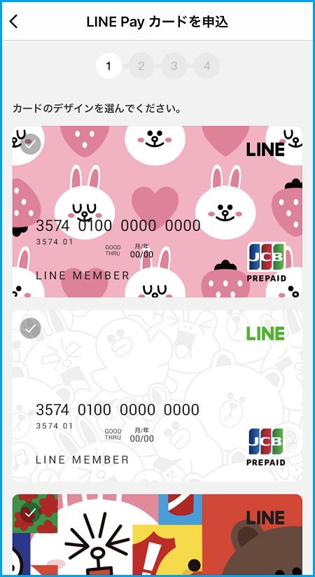 LINE Payカードのデザイン選び