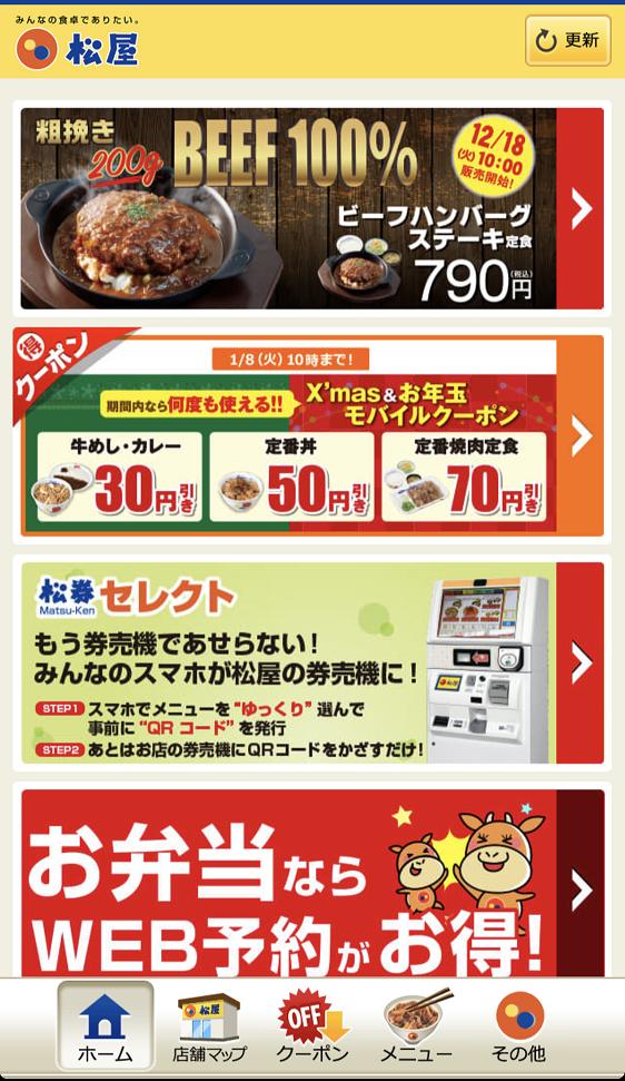 松屋アプリのホーム画面