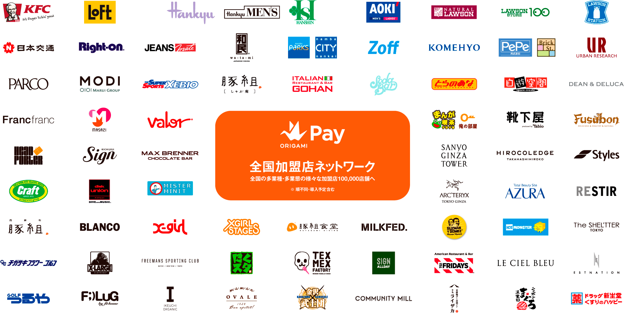 Origami Payの加盟店