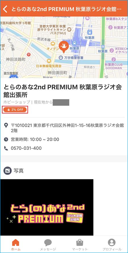 Origami Payのとらのあな2nd PREMIUM 秋葉原ラジオ会館出張所