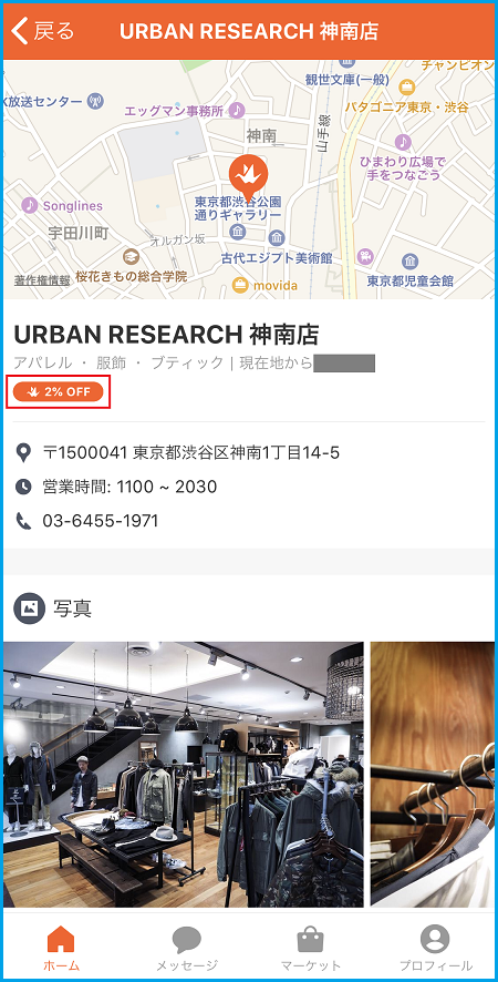 Origami PayのURBAN RESEARCH 神南店