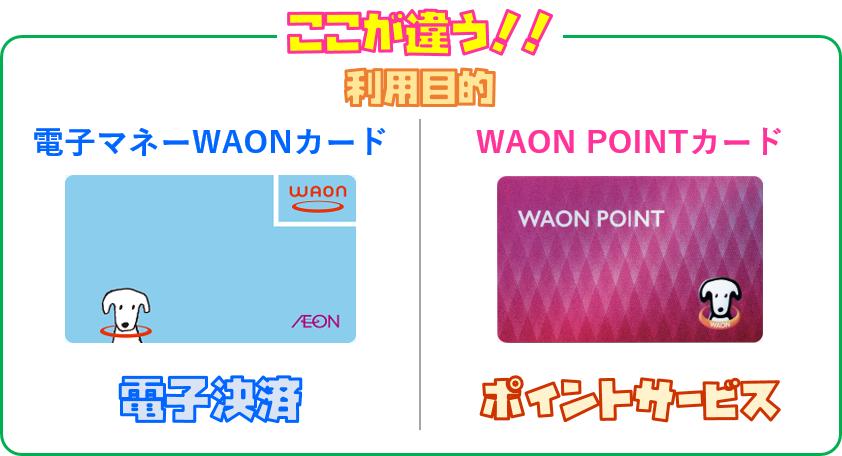 Waon waon 電子 違い ポイント マネー ポイント